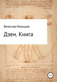Дзен. Книга