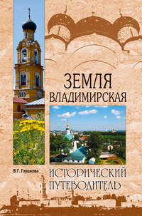 Земля Владимирская