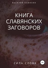 Книга славянских заговоров