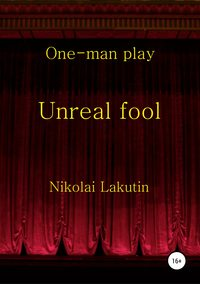Unreal fool. One-man play