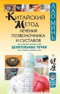 Китайский метод лечения позвоночника и суставов. Целительные точки