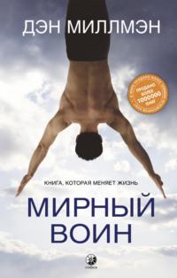 Мирный воин. Книга, которая меняет жизнь