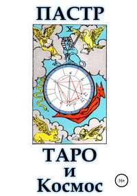 Таро и космос