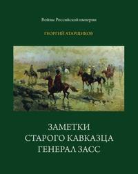 Заметки старого кавказца. Генерал Засс