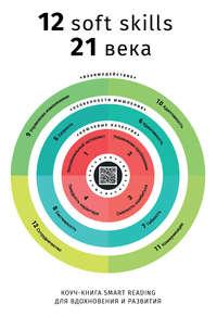 Коуч-книга Smart Reading 12 soft skills 21 века