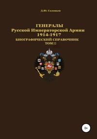 Генералы Русской Императорской Армии 1914–1917 гг. Том 22