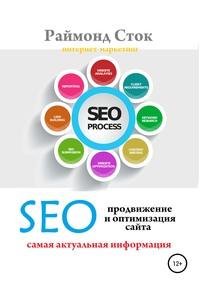 Оптимизация сайтов книги скачать ссылки на сайт Пермь