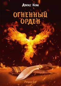 Огненный Орден