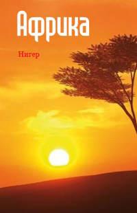 Западная Африка: Нигер