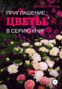 Цветы. Приглашение в серию книг