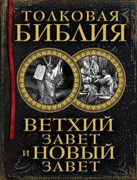 Толковая Библия. Ветхий Завет и Новый Завет