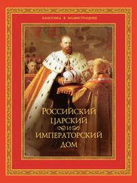Российский царский и императорский дом