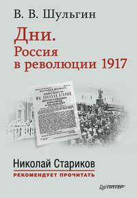 Дни. Россия в революции 1917. С предисловием Николая Старикова