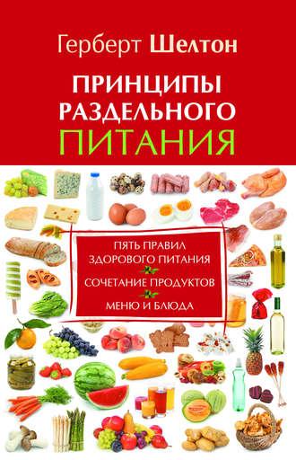 Герберт Шелтон, Принципы раздельного питания – читать онлайн ... 1b66e2ac99b