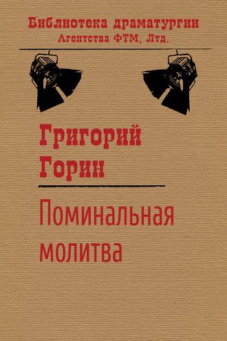 Григорий Горин, Поминальная молитва – скачать fb2, epub, pdf на ...