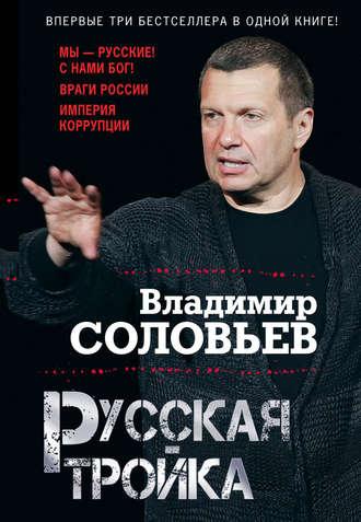 Соловьев... 20809917-vladimir-solovev-russkaya-troyka
