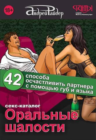 Секс партнера в майле бесплатна
