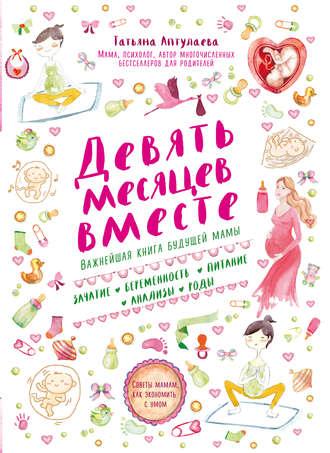 Ирина новикова питание и диета для будущих мам скачать книгу.