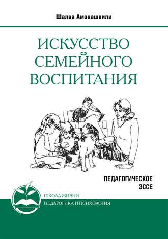 Искусство семейного воспитания педагогическое эссе 6827