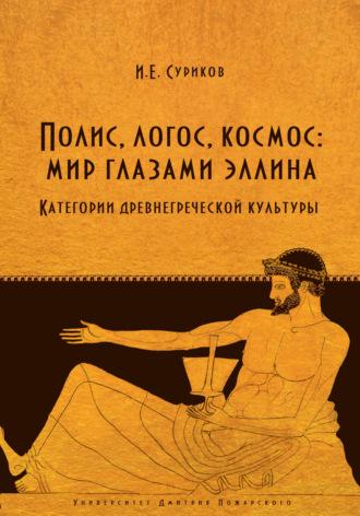 Самый архаичный по своему государственному устройству древнегреческий полис