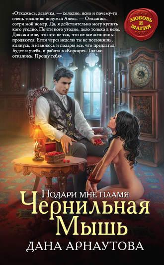Университетский Вампир – Эротические Сцены