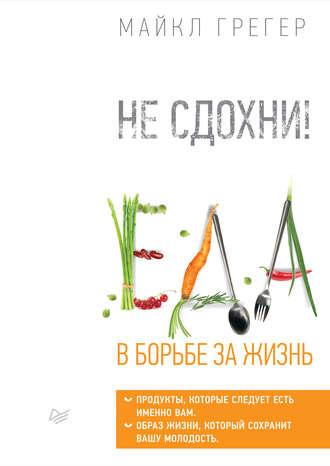 5eda29803690 Майкл Грегер, Не сдохни! Еда в борьбе за жизнь – читать онлайн ...