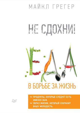Майкл Грегер, Не сдохни! Еда в борьбе за жизнь – читать онлайн ... 8dff4ec6b07