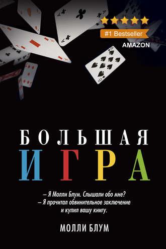 Литература по покеру на русском языке читать онлайн удалить казино вулкан в опере