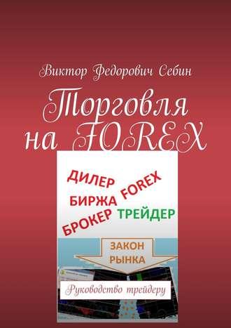 Форекс для начинающих книга читать онлайн 0 биткоинов в рубли