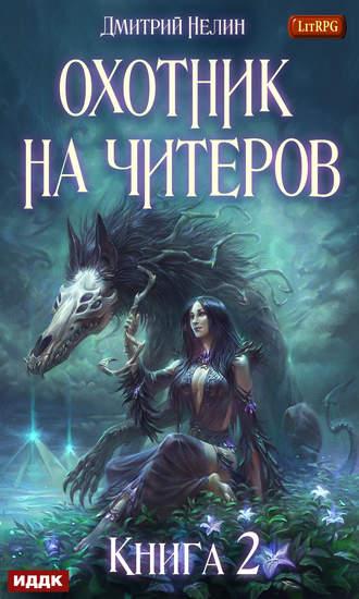 41816019-dmitriy-nelin-familyar
