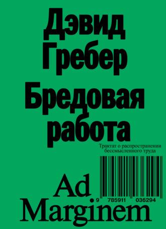 Обложка книги David Graeber / Дэвид Гребер - Бредовая работа. Трактат о распространении бессмысленного труда [2020, PDF, RUS]
