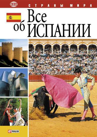 Секс и приключения в испании