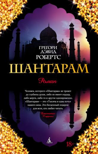 Книга Шантарам Грегори Дэвид Робертс