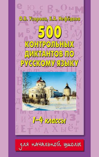 Скачать бесплатно книги обучение русскому языку в начальных классах как поступить учиться в словакию
