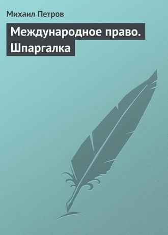 В. П. Петров, философия. Курс лекций – читать онлайн полностью.
