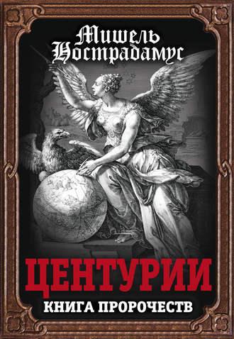 Литературное творчество Мишеля Нострадамуса. Рост славы и популярности