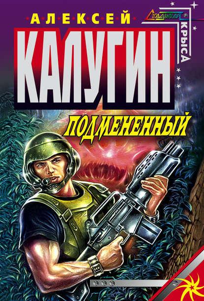 https://cv1.litres.ru/pub/c/elektronnaya-kniga/cover_415/119216-aleksey-kalugin-podmenennyy.jpg