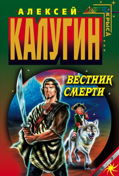 https://cv1.litres.ru/pub/c/elektronnaya-kniga/cover_415/119219-aleksey-kalugin-vestnik-smerti.jpg