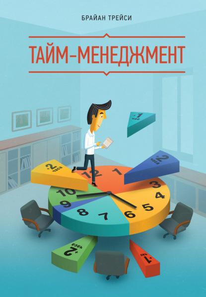 Тайм-менеджмент, Брайан Трейси