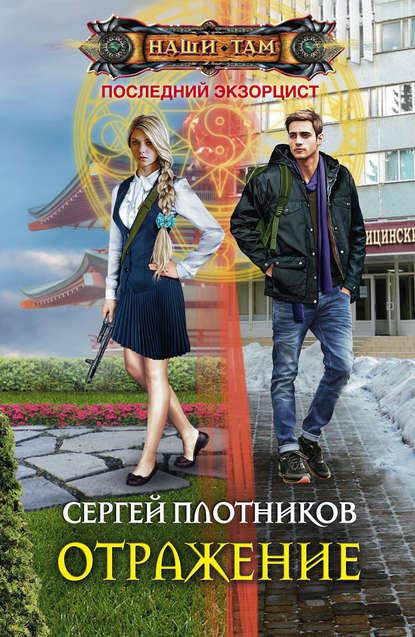 Отражение. Автор:Сергей Плотников