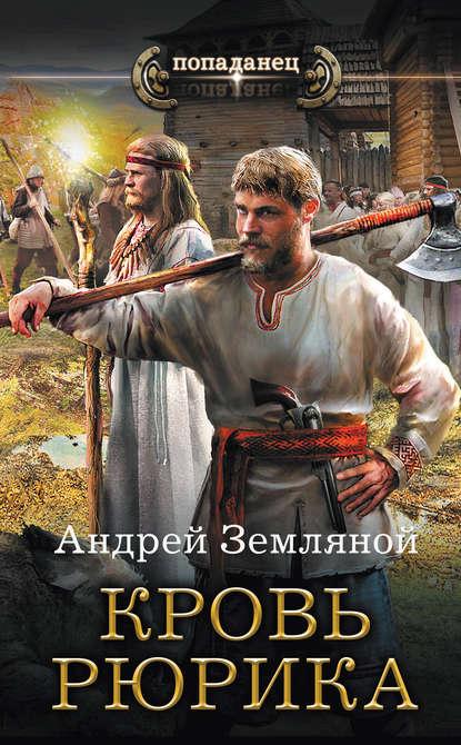 Кровь Рюрика. Автор:Андрей Земляной