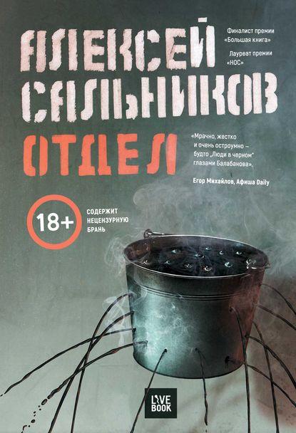 Отдел - Алексей Сальников
