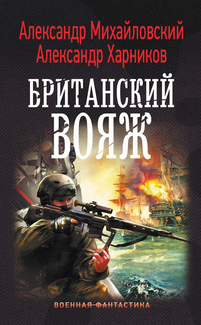 Британский вояж. Александр Михайловский, Александр Харников