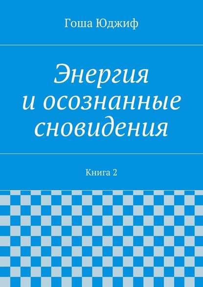 Гоша Юджиш «Энергия и осознанные сновидения»