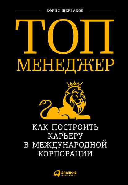 29849718 boris scherbakov 2 top menedzher kak postroit kareru v mezhdunarodnoy korp - Топ-менеджер: Как построить карьеру в международной корпорации [Борис Щербаков]