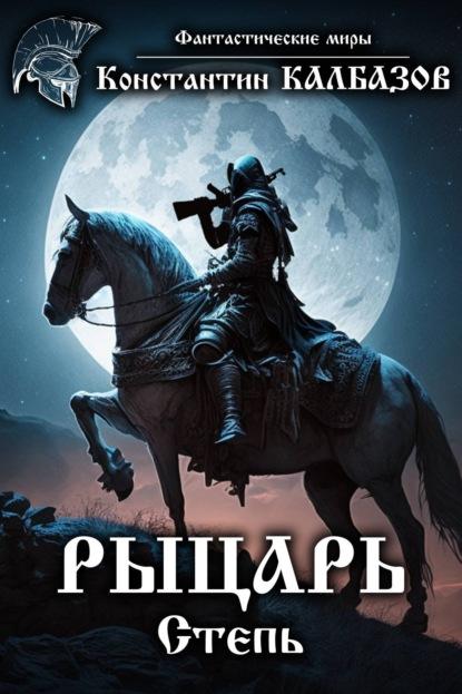 Рыцарь. Степь. Автор:Константин Калбазов