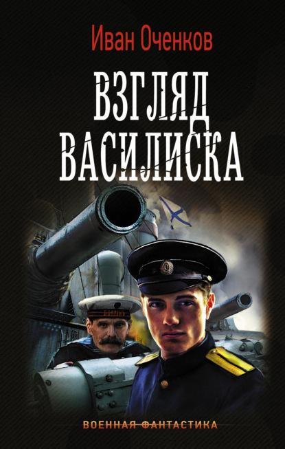 Взгляд василиска. Автор: Иван Оченков