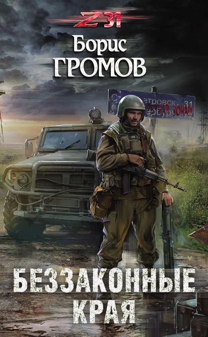 Беззаконные края. Борис Громов