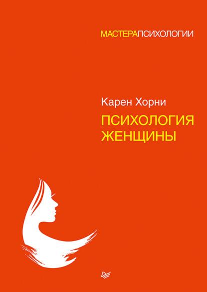 Карен Хорни «Женская психология»