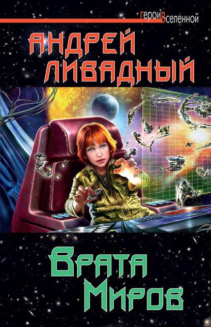 https://cv1.litres.ru/pub/c/elektronnaya-kniga/cover_415/3954215-andrey-livadnyy-vrata-mirov.jpg